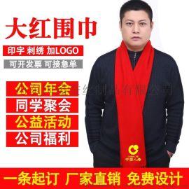 竹纤维年会红围巾定制加工