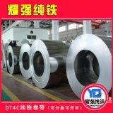 太钢纯铁DT4E 工业纯铁薄板 电磁纯铁卷