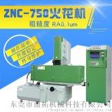 东莞750数控电火花机正常使用