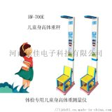儿童身高体重测量仪 儿童电子身高体重测量仪