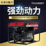 電啓動10kw無刷汽油發電機優點