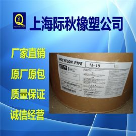 M-18 大金DAIKIN 聚四氟乙烯粉料PTFE