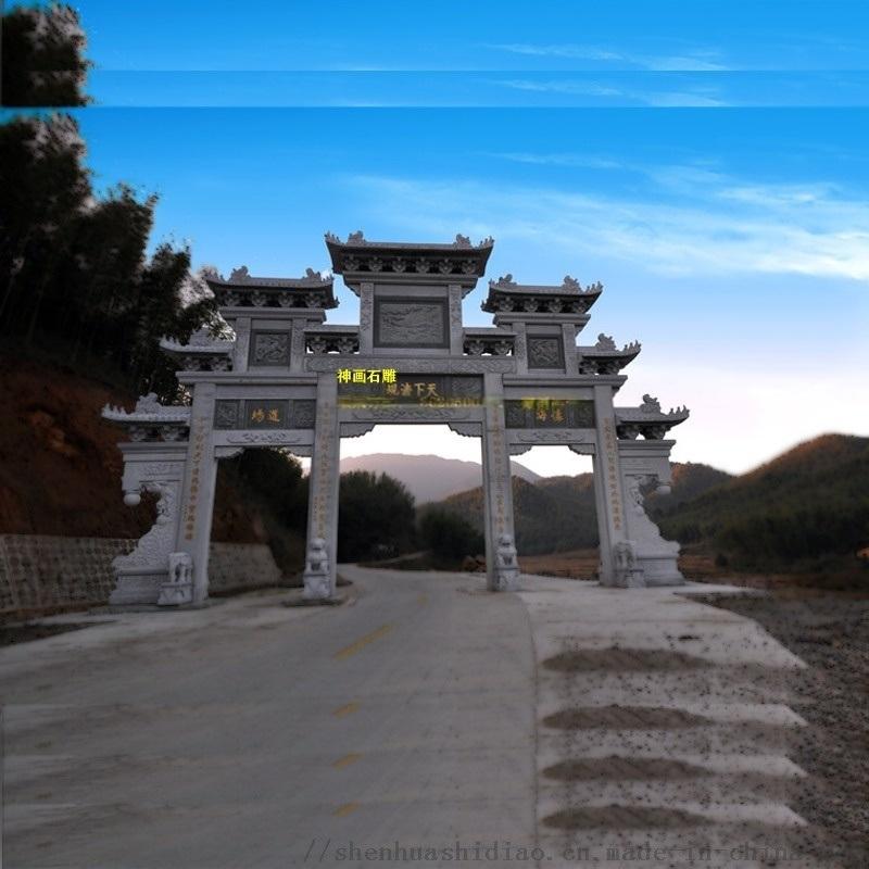 四川壤塘村庄石门社区牌楼