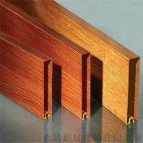 定制木紋鋁型材方通 120鋁方管 天花幕牆鋁型材