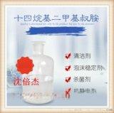 十四烷基二甲基叔胺 112-75-4 厂商