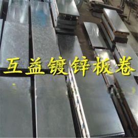 供应DX53D+Z镀锌板DX53D+Z无花镀锌钢带