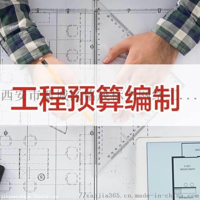 西安代做工程預算公司-土建造價預算書編制服務