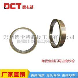陶瓷结合剂金刚石周边磨砂轮高效率寿命长厂家**
