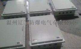 增安型防爆接线箱IP65防爆端子分线箱