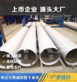 不鏽鋼直縫焊管 不鏽鋼工業焊管 不鏽鋼焊管