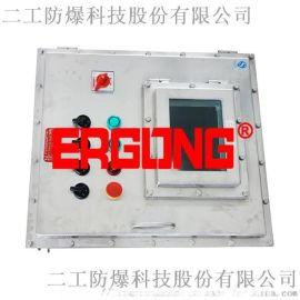 隔爆型防爆箱防爆照明动力配电箱