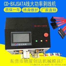 SATA线裁线剥线机  全自动护套线同轴线剥线机