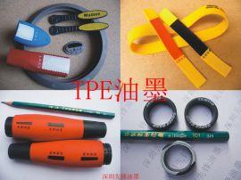 TPE油墨、橡胶油墨