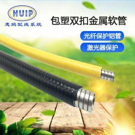 黄色不锈钢包塑双扣软管铠装光纤保护软管