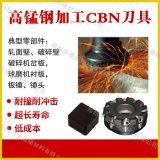 高锰钢粗车刀具-PCBN刀具BN-K1牌号