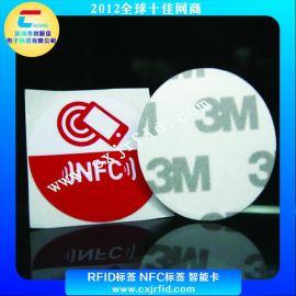 13.56mhz NFC标签,nfc rfid标签,nfc手机支付标签