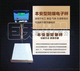 优宝本安型防爆电子秤 60kg150kg化工厂专用防爆秤