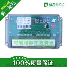 供应潜合自动化脉冲喷吹控制仪(QYM-FA-12D)