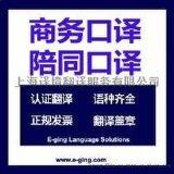 英语陪同商务翻译-英语口译│上海译境英语翻译