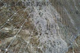钢丝绳护坡防护网、钢丝绳护坡防护网