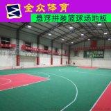 石家莊拼裝地板 全衆體育懸浮式地板 運動地板 籃球場地板