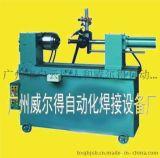 环缝自动焊接设备 环缝自动焊接机