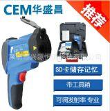 CEM華盛昌DT-9860紅外線測溫儀紅外攝像儀可視頻可拍照