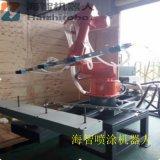 噴塗機器人生產線 6軸機械手噴漆 海智自動化噴塗