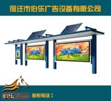 《供應》太陽能公交站臺、太陽能公交站臺候車亭