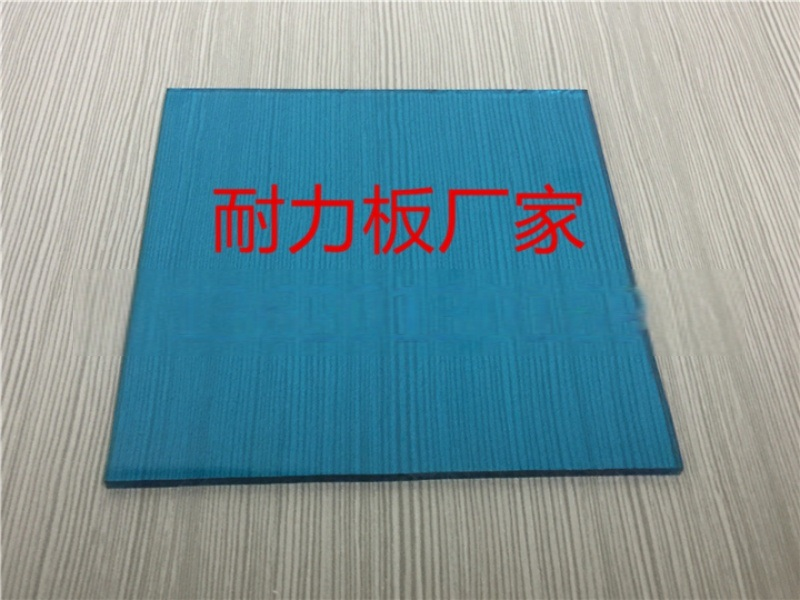 3.6mm耐力板,蓝色pc耐力板厂家