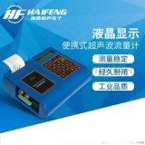 超聲波流量計的安裝要求