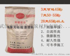 广西南宁高强无收缩灌浆料生产厂家