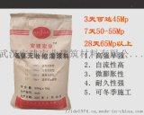 廣西南寧高強無收縮灌漿料生產廠家