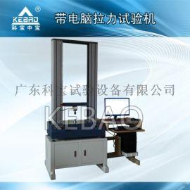 万能材料试验机带电脑万能材料试验机