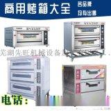 济南烤箱 西安烘焙设备 厂家供应