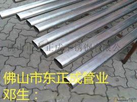东莞平椭圆不锈钢制品管 不锈钢异型管厂家直销