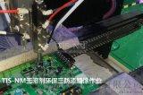 无溶剂速干PCB防潮单组份有机硅三防漆