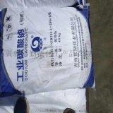工業碳酸鈉 廠家直發