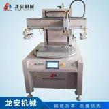 LA35Z雙工位轉盤絲印機 遙控器計算器網印機