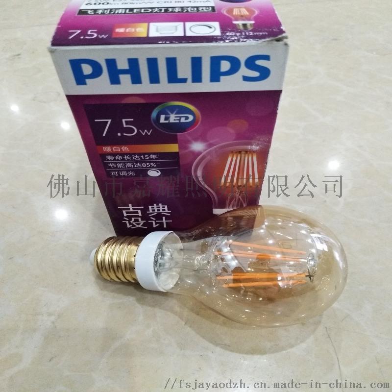 飞利浦LED复古灯丝泡7.5W E27装饰调光灯泡