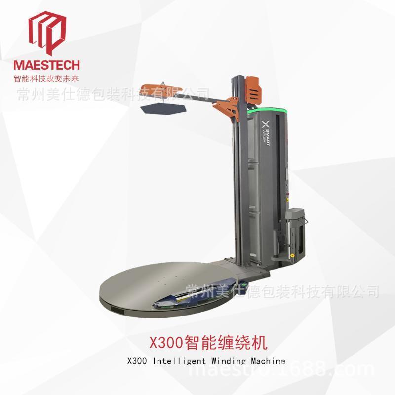 廠家直銷全自動智慧纏繞膜機X300標準型纏繞膜機智慧型纏繞設備