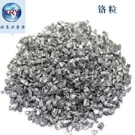 高纯铬粒蒸发镀膜铬粒1-3mm标准高纯铬粒金属铬