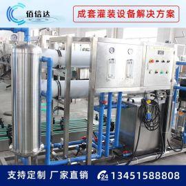 反渗透纯净水处理设备 大型ro反渗透大流量设备