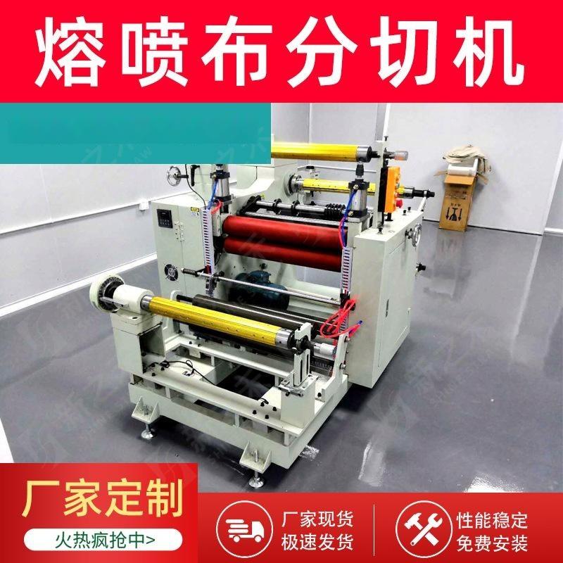 熔噴布分切機 廠家直銷全自動現貨熔噴布口罩布分切機