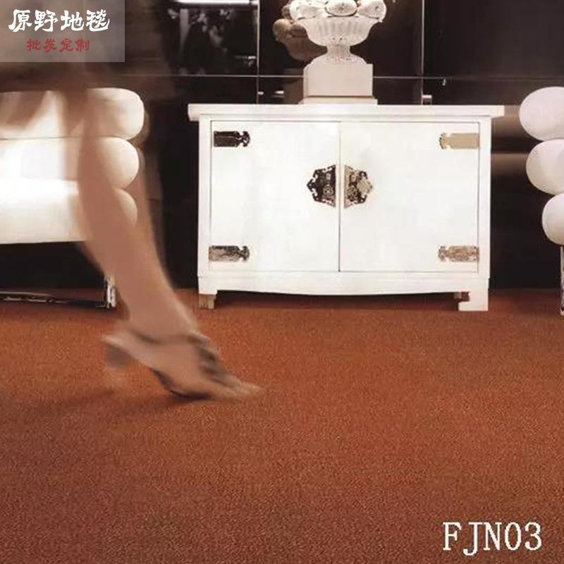厂家批发 KTV办公地毯 满铺 地毯酒店宾馆客房球房足浴地毯