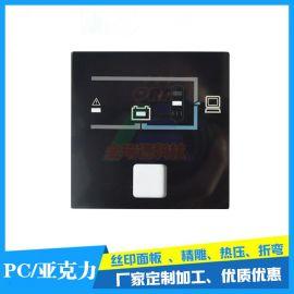 亚克力视窗镜片 遥控器镜片 触摸面板CNC加工成型 亚克力加工热压