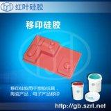 電子產品移印矽膠塑膠玩具移印矽橡膠