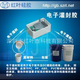 电器模块电子灌封胶