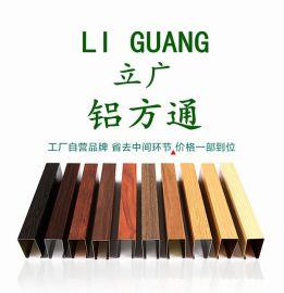 供应深圳铝方通现货滚涂木纹铝方通商场专用吊顶材料