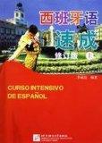 西班牙语培训 - 初级二